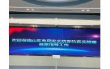 山东电力科学研究院LED会议屏应用